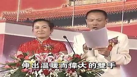 首届北京大型公益论坛第二集王春来警官《人生忠孝能两全》