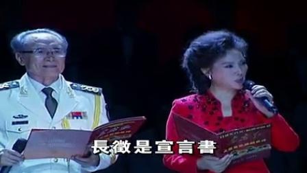 首届北京大型公益论坛第九集圆满大型东方红演出