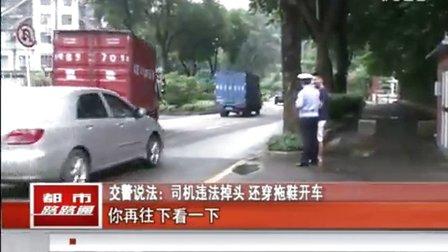 交警说法:司机违法掉头 还穿拖鞋开车