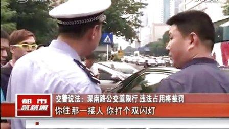 交警说法:深南路公交道限行 违法占用将被罚