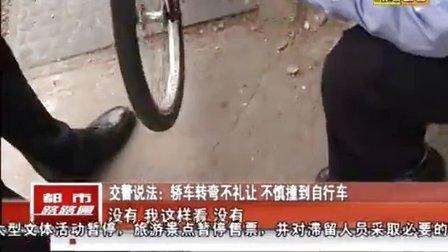 交警说法:轿车转弯不礼让 不慎撞到自行车