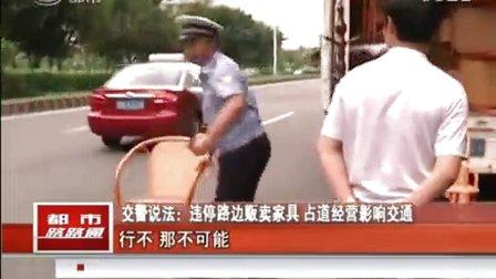 交警说法:违停路边贩卖家具 占道经营影响交通