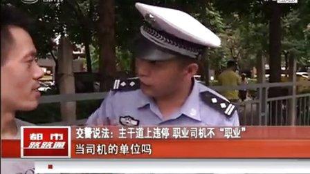 """交警说法:主干道上违停 职业司机不""""职业"""