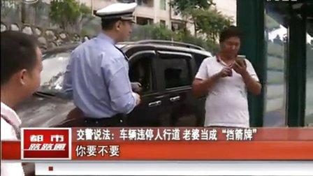 """交警说法:车辆违停人行道 老婆当成""""挡箭牌"""""""