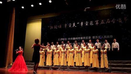 章贡区喜迎国庆暨第五届合唱节-区民政局节目