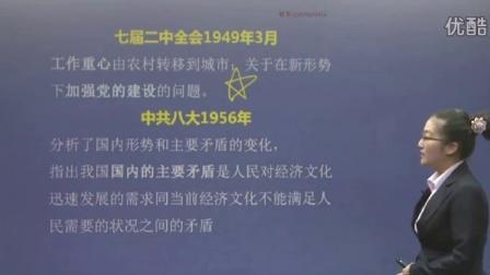 2016李梦娇 公共基础知识 第70讲_文史常识-中共党史_