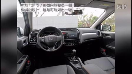 售8.99-12.79万 东风本田竞瑞新车正式上市