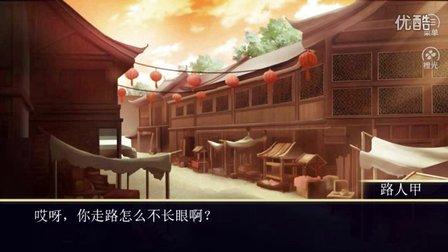 【暮云玩橙光】仙狐缘Part7 关于师父的过去