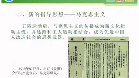 """为什么说""""五四运动""""是中国新民主主义革命的开端"""