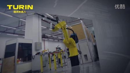 上海图灵智造机器人有限公司
