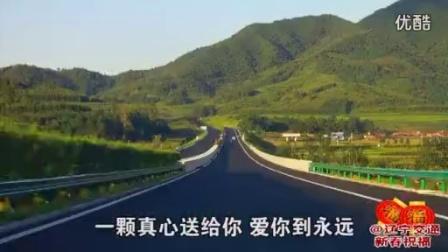 辽宁交通政务微博《网路一线牵》MTV_标清