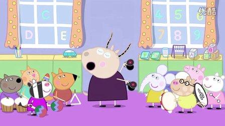 粉红猪小妹 第四季13 小猪佩奇