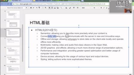 React Native移动开发技术2——.HTML,CSS,Javascript基础上