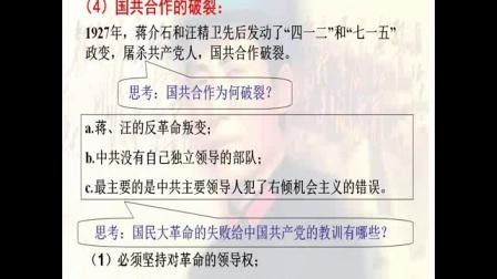 新民主主义革命与中国共产党