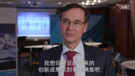 亚萨合莱2016第三季业绩报告 - CEO Johan Molin专访
