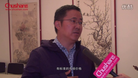 《中国拍卖》市场总监赵勇:紧扣时代背景,感受黄河文化_出山网