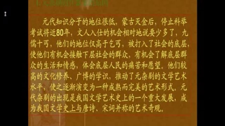中国古代戏曲的成熟──元杂剧