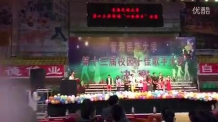 青海民族大学十佳歌手冠军颁奖仪式 桑杰加