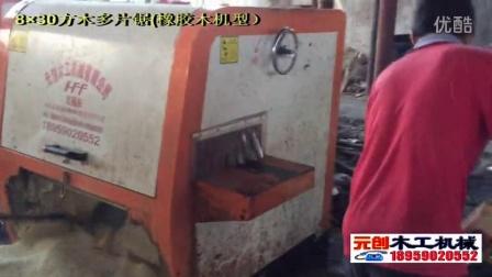 8×25方木多片锯(橡胶木机型)