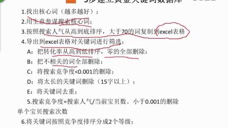 (2016.10.25)如何组合优化宝贝标题