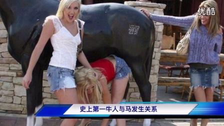 史上第一牛人与马发生关系 场面相当壮观震惊 实拍