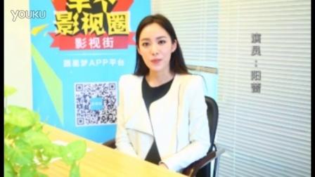 """影视街采访""""文荣奖""""颁奖嘉宾阳蕾"""