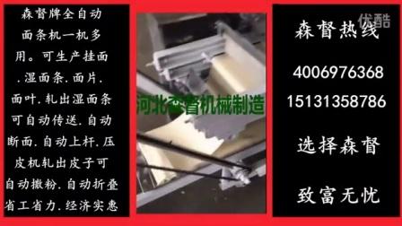 荣成/@SD-6多功能面条机 叠皮机