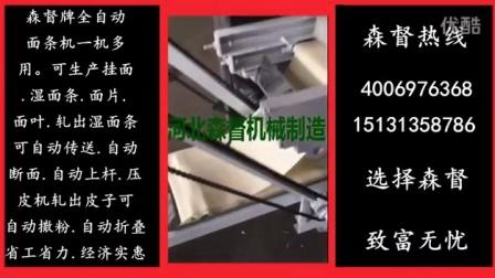 邓州/@森督全自动湿面条全自动机械 挂面机-5