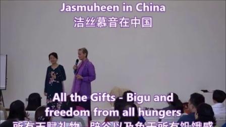 所有天赋礼物--辟谷以及免于所有饥饿感-Jasmuheen
