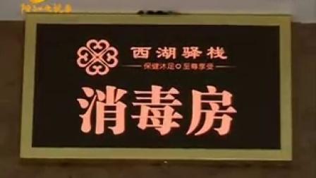 阳江《生活总动员》29期温泉水沐足