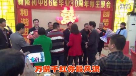 于都县新陂初中86届师生30年聚会视频