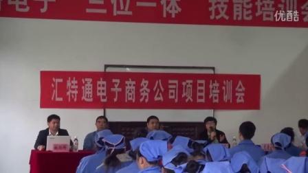 汇特通公司在贵州博裕电子科技有限公司举行农村电子商务培训会