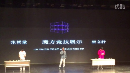 2016秋季苏高社团纳新大会