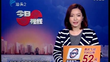普通话版:汕头日烽吸塑-专利技术-今日视线节目-《被侵权的专利 》2016-01-15