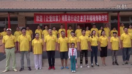 明星孝行动公益歌曲《让爱回家》MTV在京拍摄