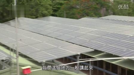 台湾农业微型電廠