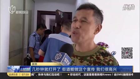 """【新闻采访】公安牵头街道补贴 安朗杰安全锁为居民""""守门"""""""