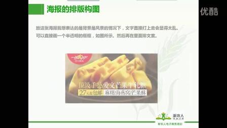 新农人教育之【店铺装修七】首页海报banner设计