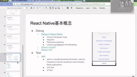 React Native移动开发技术4——React Native基础下