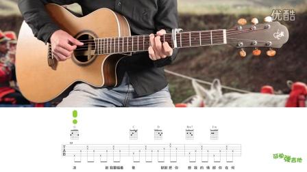 第36期【简单弹吉他】驴得水《我要你》