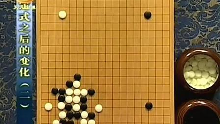 袁卫红《定式之后的变化》 02