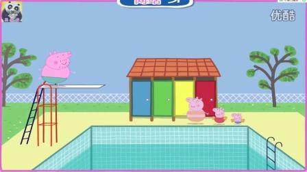 《小猪佩奇》猪爸爸花样跳水 亲子游戏 早教视频 益智游戏