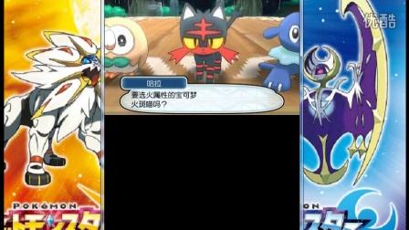 【老湿单机热游】精灵宝可梦太阳月亮 第1期 尾随丝袜女 3DS游戏