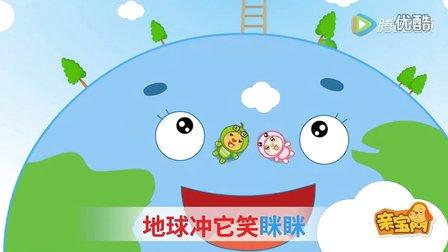 亲宝儿歌 33 爱学习的小乌龟