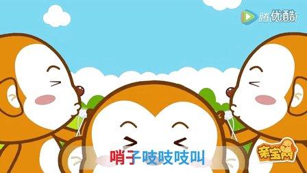 亲宝儿歌 34 小猴运动会