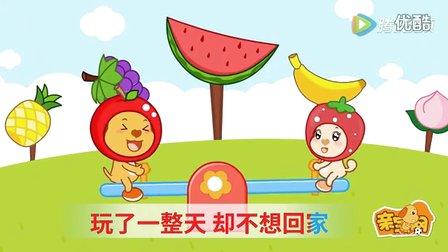 亲宝儿歌 35 甜蜜水果派