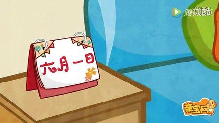 亲宝儿歌 42 幸福六一节