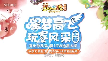 【SNH48】发卡跳宅舞?婷婷变魔术!尽在《梦幻西游》电脑版星梦高飞大赛!