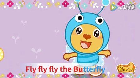 亲宝儿歌 55 fly fly the Butterfly