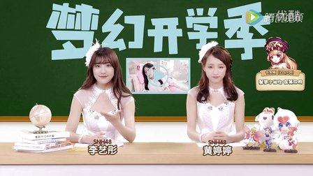 【SNH48】李艺彤 黄婷婷 卡黄新闻台播报梦幻新闻 小鞠沉迷学习不能自拔